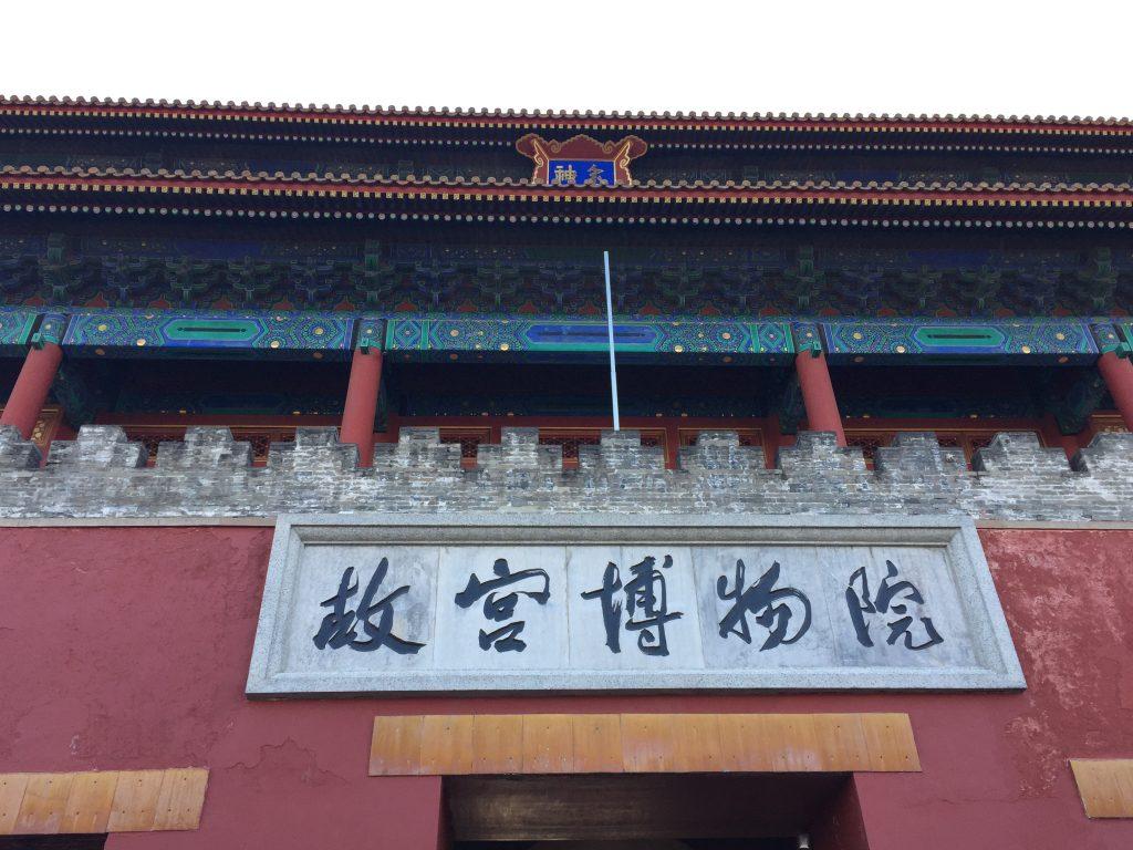 IMG 3902 e1548040503135 1024x768 - Visitando la Ciudad Prohibida en Beijing - Tips y Consejos (MegaPost)